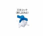 フッ素樹脂製コック (差し込み止)