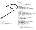 Temperature Sensor TPE Resin Coated φ5.0mm TR-0106