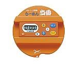 [受注停止]らーめん当番(カウントダウンタイマー) SK-RM10