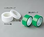 養生用テープ 緑 640-3735