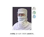 異物防止フード PA1485等