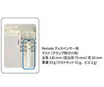 REMOTE DISPENSER MAST (1/PK) 1ST RDHSMAST1