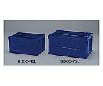 Hard Foldable Container HDOC-40L Blue and others