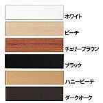 カラー化粧棚板スリム LBC-630S