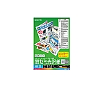 カラーレーザー&カラーコピー用紙 両面印刷用 セミ光沢紙