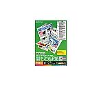 カラーレーザー&カラーコピー用紙 中厚口 両面印刷用 セミ光沢紙 100枚 LBP-FHシリーズ