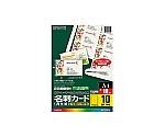 名刺カード 再生紙 LBP-VEシリーズ