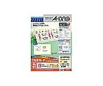 マルチカード<名刺サイズ>両面印刷用 普通紙 10面 100枚/袋 アイボリー