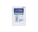 工事用アルバム(ひもとじ) A4 4穴台紙