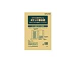 工事用アルバム(ひもとじ) A4 4穴2つ折台紙