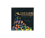天糊100色折紙 150×150mm 100枚 E-T100C