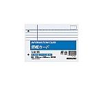 情報カード B6横 横罫マージン罫入 100枚入 シカ-13