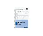 社員名簿(労働者名簿) B5縦 26穴 20枚 シン-170N