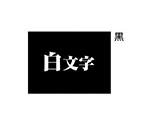 テプラPRO テープカートリッジ 黒に白文字6mm幅 SD6K
