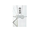 仏金封 /檀紙 中袋付き 短冊付き Aキ40029