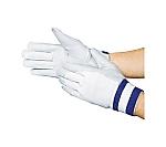 牛本革手袋(袖口パイルゴム式)等