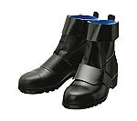 安全靴(耐熱作業用)