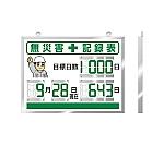 デジタル無災害記録表 454×604×25厚 86718A