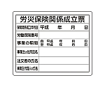 法令許可票 労災保険関係成立票 エコユニボード 400×500 30207