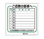 標識(作業工程1週間用)