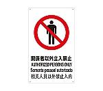 JIS規格 安全標識(4ケ国語仕様)