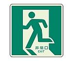 避難口・通路誘導標識(床面貼用)等