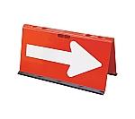 山型方向板N 矢印反射 赤 8Y2144