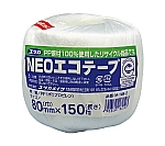 荷造り紐 NEOエコテープ 80mm巾×150m ホワイト
