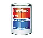 合成ゴム系接着剤 TB1521 1kg 琥珀色等