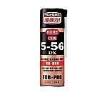 防錆潤滑剤5-56DX等