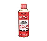 カラーチェック 浸透液 FP-S 450型等