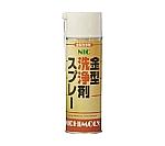 NIC金型洗浄剤スプレー 480ml