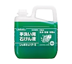 手洗い石けん液 シャボネットP-5 5kg