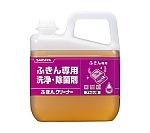 ふきん専用洗浄・除菌剤ふきんクリーナー等