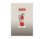 消火器ボックス置型