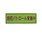 防犯広報用マグネット(反射タイプ)