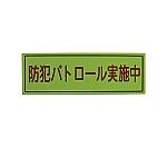 防犯広報用マグネット(無反射タイプ)
