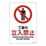 JIS安全標識(禁止・防火) 「工事中 立入禁止」