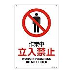 JIS安全標識(禁止・防火) 「作業中 立入禁止」