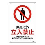 JIS安全標識(禁止・防火) 「係員以外 立入禁止」