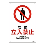 JIS安全標識(禁止・防火) 「危険 立入禁止」