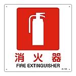 JIS安全標識(禁止・防火) 「消火器」等