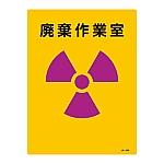 JIS放射能標識 「廃棄作業室」 JA-505等