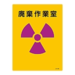 JIS放射能標識 「廃棄作業室」 JA-505 392505