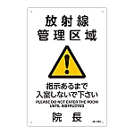 JIS放射能標識 「放射線管理区域 指示あるまで入室しないで下さい 院長」 JA-533