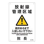 JIS放射能標識 「放射線管理区域」 JA-533 392533