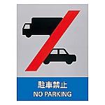 安全標識 「駐車禁止」 JH-35S 029135