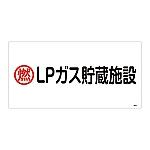 高圧ガス標識 「燃 LPガス貯蔵施設」 高201