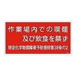 特定化学物質関係標識 「作業場内での喫煙及び飲食を禁ず」 特38-402