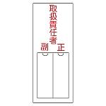 氏名標識(樹脂タイプ) 「取扱責任者 副 正」 名202
